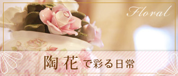エインズレイの陶花